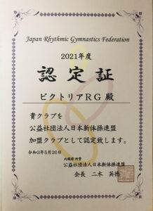 内閣府所管公益社団法人日本新体操連盟の認定書