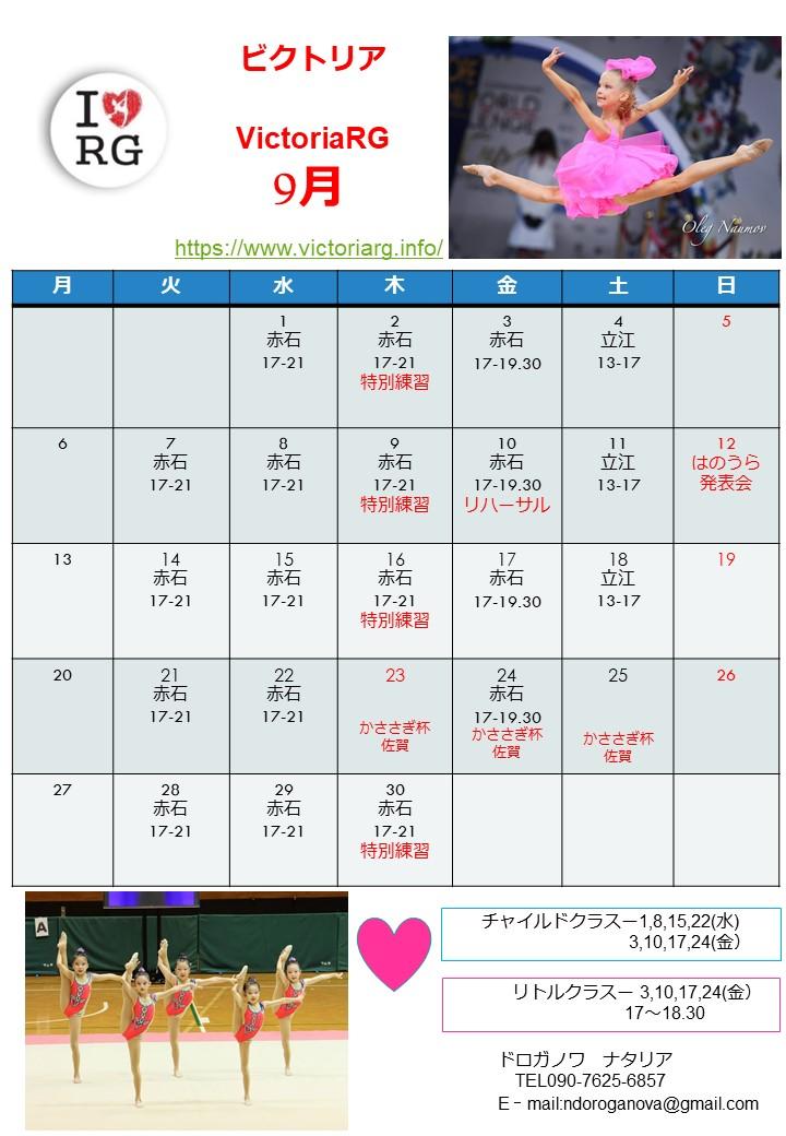 徳島の新体操教室VictoriaRGの9月スケジュール